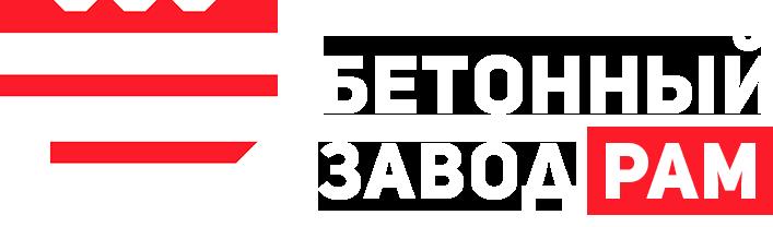 Компания «Бетонный завод Рам»